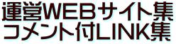 [ソフト工務店]エネシスポート 運営サイト群ご案内【ドメイン:enesysport.jp】