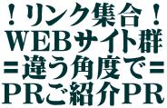 !リンク集合!WEBサイト群=違う角度で=PRご紹介PR