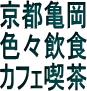 京都・亀岡市いろいろ飲食にカフェ喫茶店