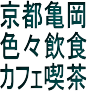 [b1.html]京都・亀岡市いろいろ飲食にカフェ喫茶店: 京都・亀岡市いろいろ食事・喫茶=気になる料理写真等=おすすめ店紹介コーナー!カフェ喫茶店でケーキに軽食、和食・中華・洋食 [うどん・そば・ラーメン]を摘まみ食い+コーヒー?