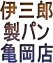 おいしい100円パン屋(いさぶろう)「伊三郎製パン 亀岡店」