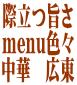 際立つ旨さ・コスパの料理いろいろ、飽きない豊富なメニュー、中華料理 広東(かんとん) [京都府亀岡市]