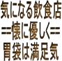 気になる飲食店他~京都府亀岡市・京都市を初め旅の思い出・ネットで探る食の店他~懐に優しく我が胃袋は満足気