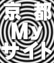 京都Myサイト集~ネットで再び思い出旅~京都いろいろ+番外編?集合~Myネット・サイト・ページ・リンク[net,site,page,link]ほか (京都・亀岡市)