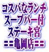 コスパなランチ(スープバー付)「ステーキ宮 亀岡店」・・スープ好きには堪らない!