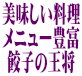 美味しい中華料理、メニュー豊富 「餃子の王将」 (京都府亀岡市)