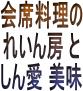 れいん房(本店)+しん愛(亀岡店)・・本格的な会席料理店・・品のあるメニュー多し(京都府亀岡市・南丹市)