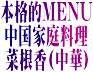 本格的MENUの中国家庭料理【菜根香】京都府亀岡市の中華料理店
