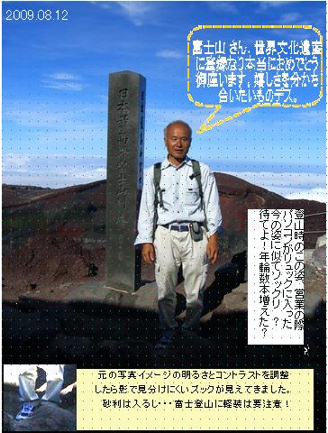 =WEBサイト・雑用他担当=富士登山で富士山山頂に立つ
