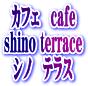 喫茶店【カフェ shino terrace】が京都府亀岡市に登場