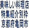 美味しい料理店、寿し・割烹・一品料理 日高、京都府亀岡市