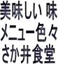 美味しい味メニュー色々「さか井食堂」 (京都府亀岡市)