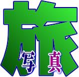 旅ネット・NET旅・ECO一人旅