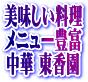美味しい料理、メニュー豊富、中華料理 東香園 (京都府亀岡市)