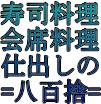 京都・亀岡市、寿司料理・会席料理・仕出し=八百捨=やおすて