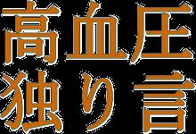 Click!〜「高血圧独り言」ページ