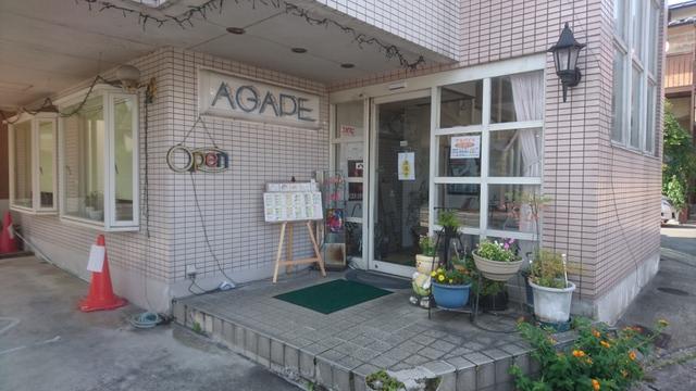 レストラン【アガピー】・・ランチメニュー色々で美味しい!落ち着いた品のイイ空間、デザートメニュー多い