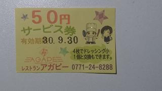 以前の食事の際に入手のサービス券、50円分