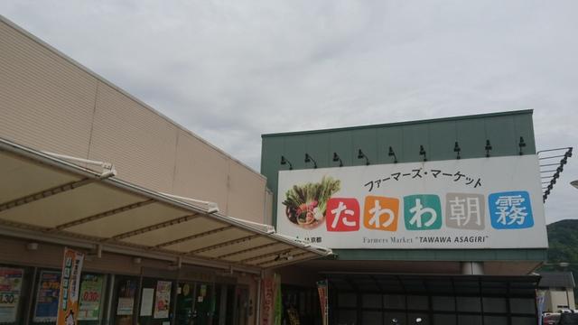 ファーマーズマーケット たわわ朝霧 – JA京都