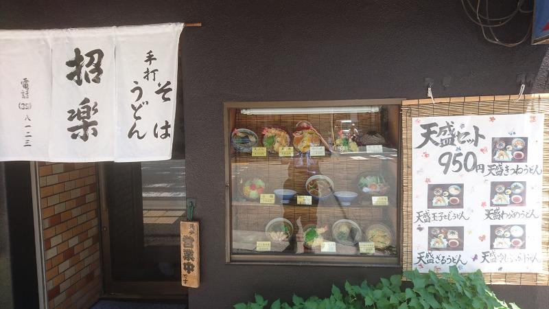 京都市下京区、 「招楽」 手打そば・うどん