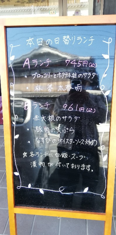 京都府亀岡市のコスパで素敵な中華料理レストラン~中国家庭料理店【菜根香】(さいこんか)