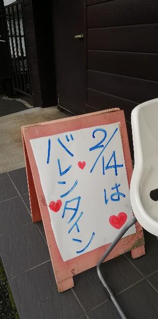 2/14はバレンタイン