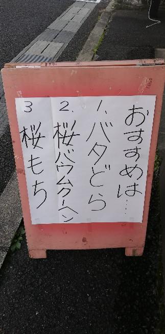 おすすめは 1、バタどら 2、桜バウムクーヘン 3、桜もち