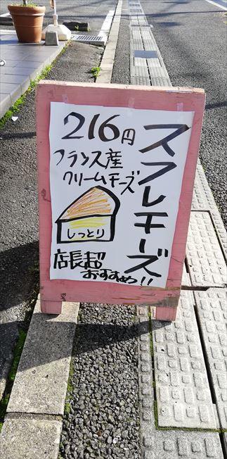 スフレチーズ フランス産 クリームチーズ 店長超おすすめ!!