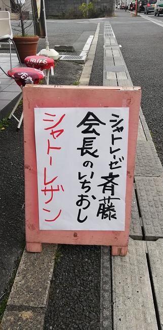 シャトレーゼ斉藤 会長のいちおし シャトーレザン