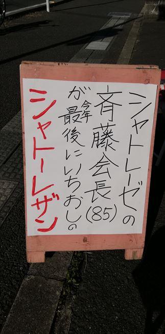 シャトレーゼの斉藤会長(85)が今年最後にいちおしのシャトーレザン