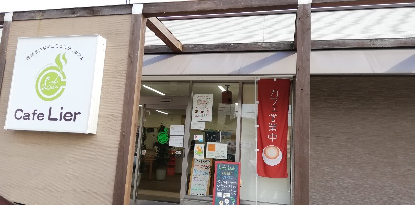 Cafe Lier (カフェ リエル)・・【カフェ 営業中】の店頭ノボリ~ ワンコインで美味しくてボリューム十分な各種のメニュー。亀岡市内にもトータルコスパに優れる素敵な喫茶店が