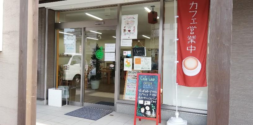 Cafe Lier (カフェ リエル)・・【カフェ 営業中】