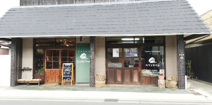 スペシャルティコーヒー豆専門店の「カフェタイム亀岡店」~本格的コーヒー豆を