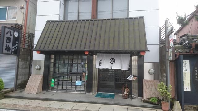 亀岡市(京都府)の仕出し弁当・京料理の【八百捨】(やおすて)