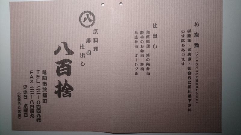 会席料理・寿し料理「八百捨」・・亀岡市(京都府)