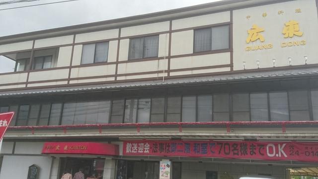 中華料理 広東 (かんとん KANTON) 二階には、お座敷・椅子席が