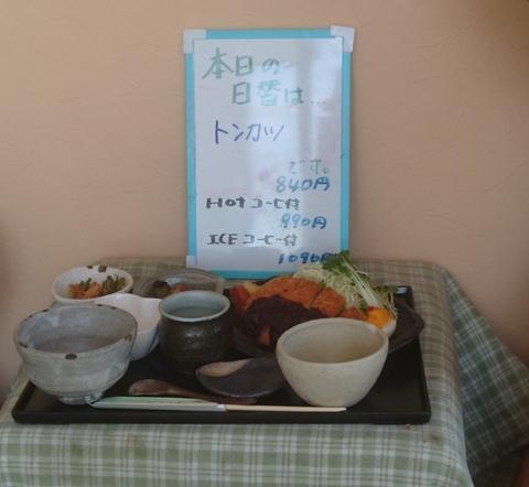 本日の日替は「トンカツ」です 840円 HOTコーヒー付 990円 ICEコーヒー付 1090円