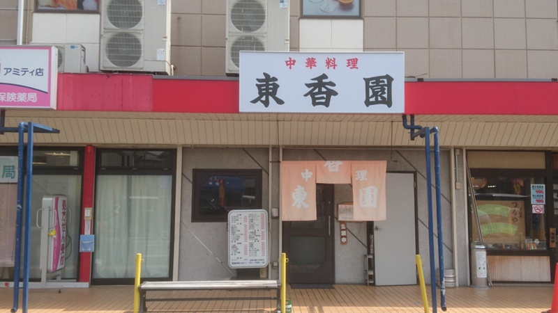 Amity(アミティ) 亀岡ショッピングセンター 内の中華料理 「東香園」
