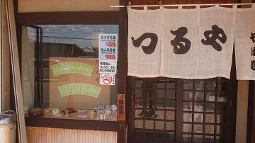 懐かしき味の「そば処つるやアミティー店」・・美味しい そば、うどん、定食メニューいろいろ~亀岡市(京都府)